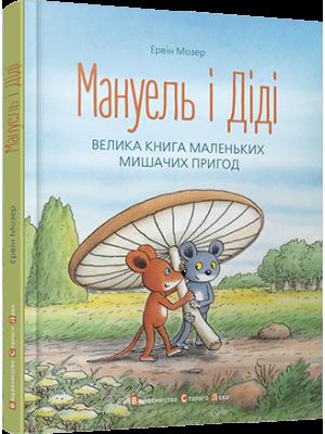 Мануель і Діді / Мозер Ервін