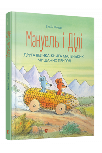 Мануель і Діді. Друга велика книга маленьких мишачих пригод / Мозер Ервін