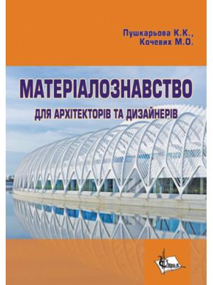 Матеріалознавство для архітекторів та дизайнерів / Пушкарьова К.К., Кочевих М.О.