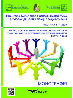 Фінансова та еколого-економічна політика в умовах децентралізації влади в Україні: монографія / Л. В. Мельник