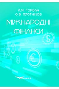 Міжнародні фінанси: підручник. / Горбач Л. М., Плотніков О. В.