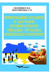 Інтеграційні процеси в харчовій промисловості України: сучасна концепція розвитку : монографія