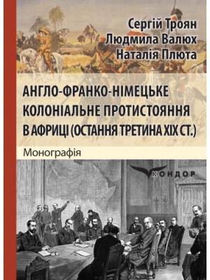 Англо-франко-німецьке колоніальне протистояння в Африці (остання третина ХІХ ст.) : монографія