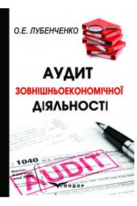 Аудит зовнішньоекономічної діяльності: [монографія]