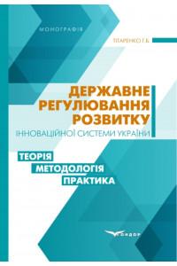 Державне регулювання розвитку інноваційної системи України: теорія, методологія, практика: моногорафія
