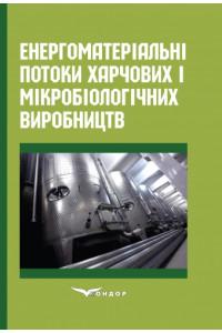 Енергоматеріальні потоки харчових і мікробіологічних виробництв: монографія