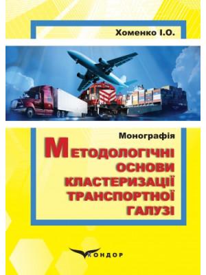 Методологічні основи кластеризації транспортної галузі: монографія