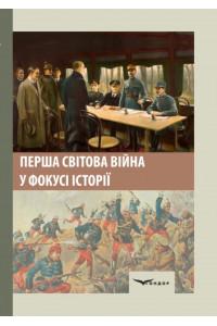 Перша світова війна у фокусі історії. Мон.
