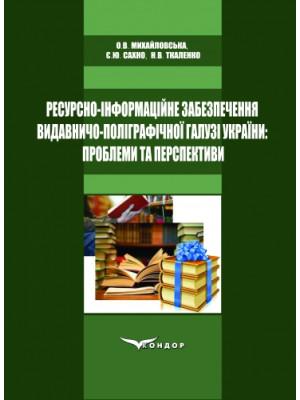 Ресурсно-інформаційне забезпечення видавничо-поліграфічної галузіУкраїни: проблеми та перспективи. Монографія