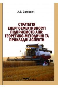 Стратегія енергоефективності підприємств АПК: теоретико-методичні та прикладні аспекти. Монографія