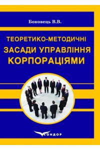 Теоретико-методичні засади управління корпораціями: монографія