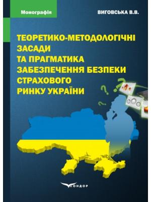 Теоретико-методологічні засади та прагматика забезпечення безпеки страхового ринку України : монографія.