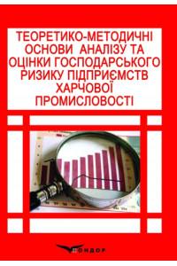 Теоретико-методичні основи аналізу та оцінки господарського ризику підприємств харчової промисловості: монографія