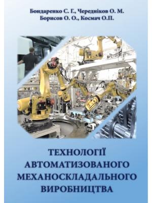 Технології автоматизованого механоскладального виробництва: монографія