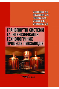 Транспортні системи та інтенсифікація технологічних процесів пивзаводів: монографія
