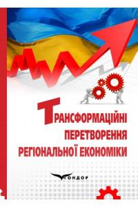Трансформаційні перетворення регіональної економіки : монографія