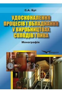 Удосконалення процесів і обладнання у виробництвах солодів і пива : монографія