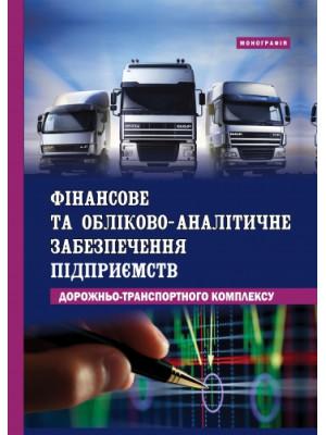 Фінансове та обліково-аналітичне забезпечення підприємств дорожньо-транспортного комплексу: монографія