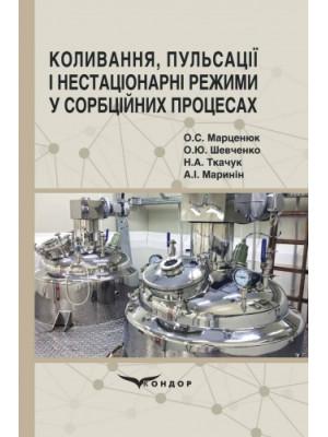 Коливання, пульсації і нестаціонарні режими у сорбційних процесах: монографія