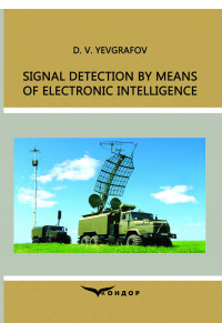 Signal detection by means of electronic intelligence : monograph. / Yevgrafov D. V.
