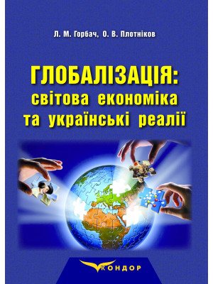 Глобалізація: світова економіка та українські реалії: монографія. / Горбач Л.М., Плотніков О.В.