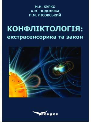 Конфліктологія: екстрасенсорика та закон: навч. посібник / М.Н. Курко, А.М. Подоляка, П.М. Лісовський