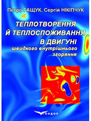 Теплотворення й теплоспоживання в двигуні швидкого внутрішньо-го згоряння: Монографія. Кольор.іл. / Гащук П., Нікіпчук С.