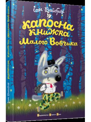Капосна книжка Маленького Вовчика / Вайброу Іан