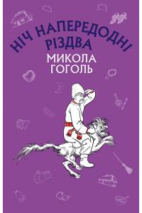 Ніч напередодні Різдва / Микола Гоголь