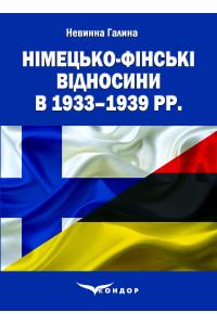 Німецько-фінські відносини в 1933–1939 рр.: монографія / Невинна Г. Я.
