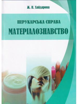 Перукарська справа. Матеріалознавство: Підручник / Хайдарова Ж.П.