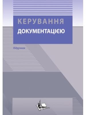 Керування документацією  / Безкровний М.Ф., Кропивка М.Ф., Палеха Ю.І., Іщенко Т.Д.