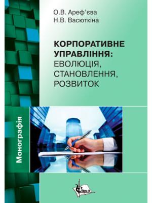 Корпоративне управління: еволюція, становлення, розвиток  / Ареф'єваО.В. , Васюткіна Н.В.