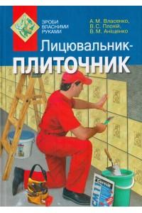 Лицювальник-плиточник. Навчальний посібник / Власенко А. М., Плохій В.