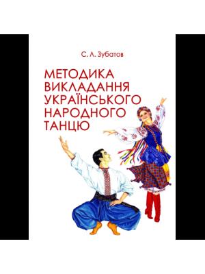 Методика викладання українського народного танцю : підручник. Зубатов С. Л.