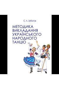 Методика викладання українського народного танцю. Другий рік навчанняЗубатов С. Л