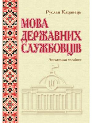 Мова державних службовців Навчальний посібник / Кацавець Р. С.