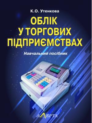 Облік у торгових підприємствах  навчальний посібник / Утенкова К.О.