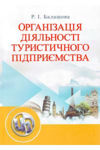 Організація діяльності туристичного підприємства.Навчальний посібник / Балашова Р.І.