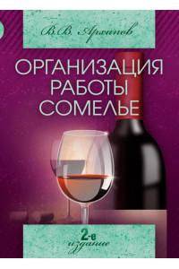 Организация работы сомелье. 2-е издание  / Архипов В.В.