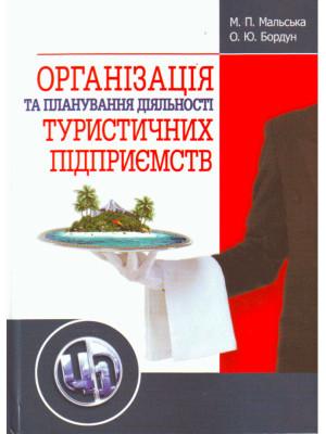 Організація та планування діяльності туристичних підприємств. Навчальний посібник / Мальська М.П.