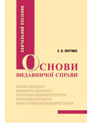 Основи видавничої справи Партико З. В.