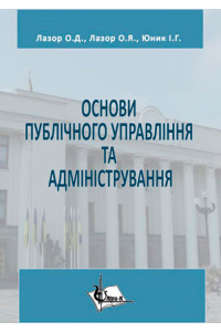 Основи публічного управління та адміністрування / Лазор О. Д. , Лазор О. Я. , Юник І. Г. .
