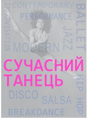 Сучасний танець. Навчальний посібник. Колектив авторів.