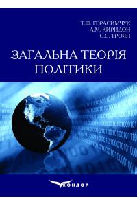 Загальна теорія політики: Навчальний посібник. Герасимчук Т.Ф., Киридон А.М., Троян С.С.