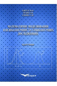 Математичне моделювання в психологічних та соціологічних дослідженнях : Підручник. 2-ге вид. випр. та доповн.