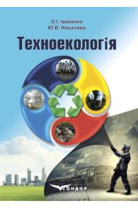 Техноекологія: підручник