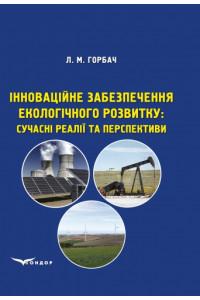 Інноваційне забезпечення екологічного розвитку: сучасні реалії та перспективи: Монографія