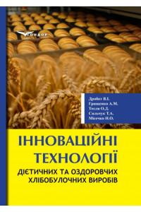 Інноваційні технології дієтичних та оздоровчих хлібобулочних виробів : монографія