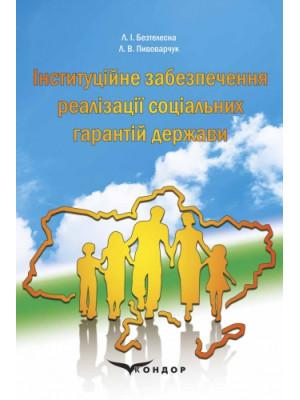 Інституційне забезпечення реалізації соціальних гарантій держави: монографія.